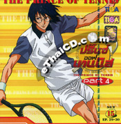 The Prince Of Tennis : Part.4 - vol. 11 - 15