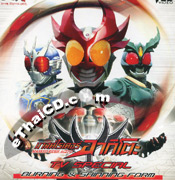 Masked Rider Agito : TV Special - Burning & Shining Form