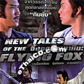 New Tales Of The Flying Fox [ VCD ]
