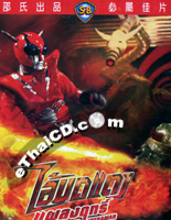 Super Inframan [ DVD ]