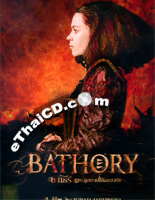 Bathory [ DVD ]