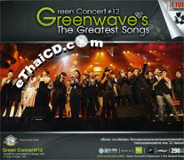 Concert VCDs : Green Concert #12 - Greenwave's The Greatest Songs