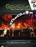 Concert DVDs : Green Concert #12 - Greenwave's The Greatest Songs