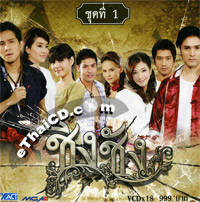 Thai TV series : Ching Chung - Box.1