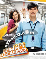 Bangkok Traffic Love Story [ DVD ]