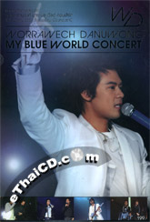 Concert DVD : Dan Worrawech - My Blue World Concert