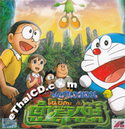 Doraemon : Nobita and The Legend of Green Planet [ VCD ]