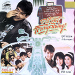 Krung nee Lhok chood mai yoo [ VCD ]
