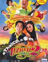 Hello Yasothorn 2 [ DVD ]