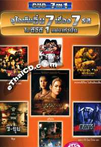 Thai Movies : 7 in 1 - Vol.8 [ DVD ]