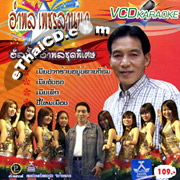 Karaoke VCD : Amphol PetchLarnna - Amphol Chood Pised