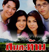 Thai TV serie : Son Satarn [ DVD ]