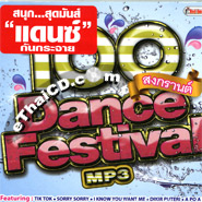 MP3 : Red Beat - 100 Songkarn Dance Festival