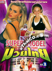 Muay Thai : Super Model Muay Thai - Volume 1