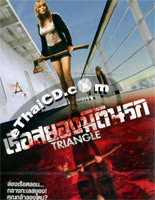 Triangle [ DVD ]