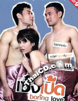 Boring Love [ DVD ]
