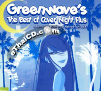 Grammy : Greenwave's The Best of Cover Night Plus