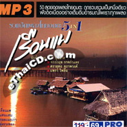 MP3 : Ruam Hit Pleng Thai Ummata - Special 5 in 1 - Ruen Pae