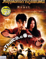 The Rebel [ DVD ]