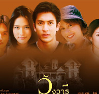 Thai TV serie : Wang Waree [ DVD ]