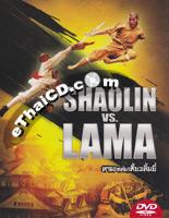 Shaolin Vs  Lama [ DVD ]