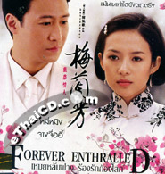 Forever Enthralled [ VCD ]