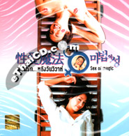 Sex Of Magic [ VCD ]