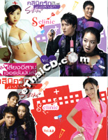 S Clinic : Vol.3 [ DVD ]