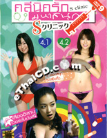 S Clinic : Vol.4 [ DVD ]