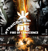 Fire Of Conscience [ VCD ]