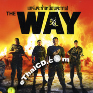 The Way [ VCD ]