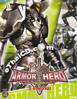 Armor Hero : Vol. 4 [ DVD ]
