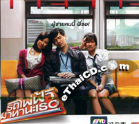 Bangkok Traffic Love Story [ VCD ]