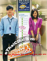 Bangkok Traffic Love Story [ DVD ] (2 Discs - Collector's Edition)