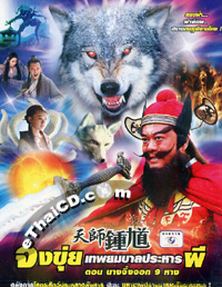 HK serie : Heavenly Ghost Catcher : Nang Jing Jork 9 Harng [ DVD ]