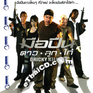 Chicken Killer [ VCD ]