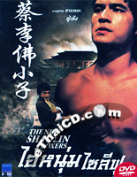The New Shaolin Boxers [ DVD ]
