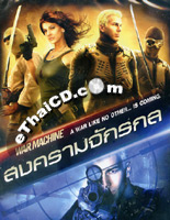 War Machine [ DVD ]