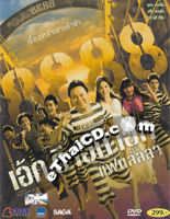 8E88 (Fan Lalla) [ DVD ]