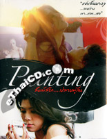 Painting [ DVD ]