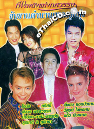 MP3 : Pleng Dung Hang Tossawud - Tumnarn pleng Loog Thung