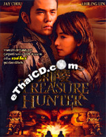 Treasure Hunter [ DVD ]