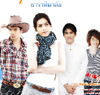 Thai TV serie : Tara Himalai [ DVD ]
