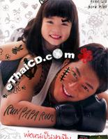RUN PAPA RUN [ DVD ]. Starring Rene Liu, Louis Koo, Nora Miao, Max Mok ...