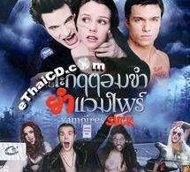 vampires it can tv Current suck