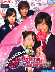 Princess Hours [ DVD ] (Thai soundtrack only)