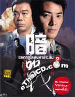Running Out Of Time 2 [ DVD ]