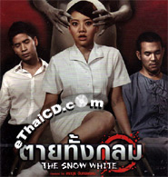 The Snow White [ VCD ]