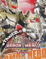 Armor Hero : Vol. 12 [ DVD ]