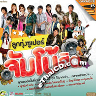 Karaoke VCD : Grammy : Loog Thung - Super Jumbo Hit